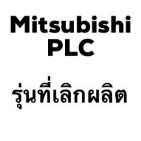 mitsubishi-plc-รุ่นที่เลิกผลิต