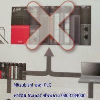ซ่อม-plc-Mitsubishi