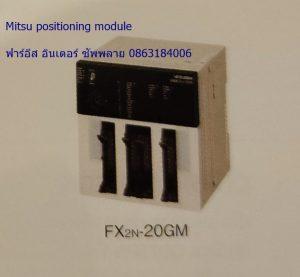 Mitsu-positioning-module