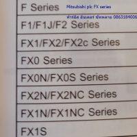 Mitsubishi-plc-FX-series