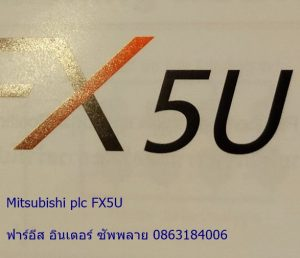 Mitsubishi-plc-FX5U