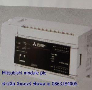 โมดูล-plc